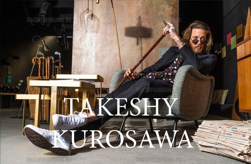 a743ee6e4d3 Студия дизайнерской одежды TAKESHY KUROSAWA. Розничный интернет-магазин  модной одежды Такеши Куросава.